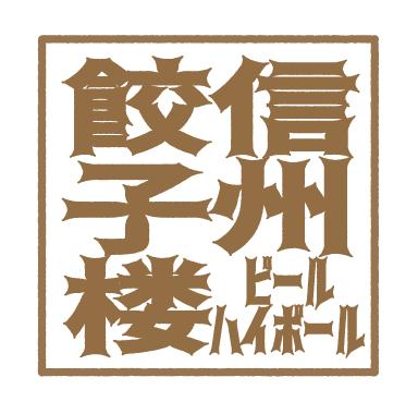 gyouza_logo